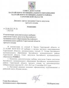 reshenie_baltajj