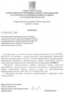 reshenie_barnukovka