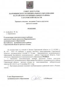 reshenie_tsarevshhina