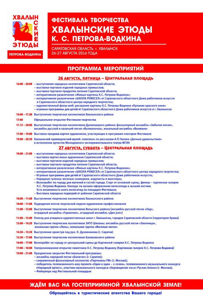 Афиша 1200х1800 - программа мероприятия (1)