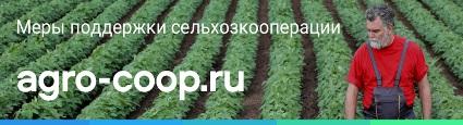 agro-coop.ru